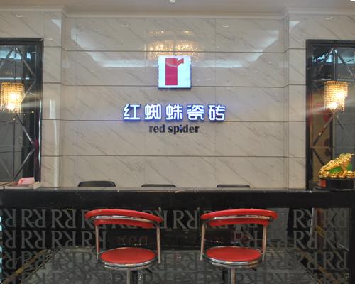 孝义红蜘蛛瓷砖