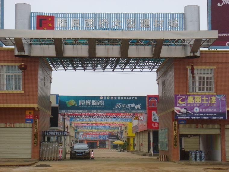 澳门新濠天地娱乐场县西桥大型建材城