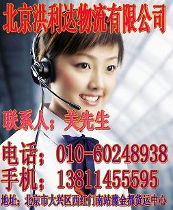 北京到宁乡货运专线  物流公司