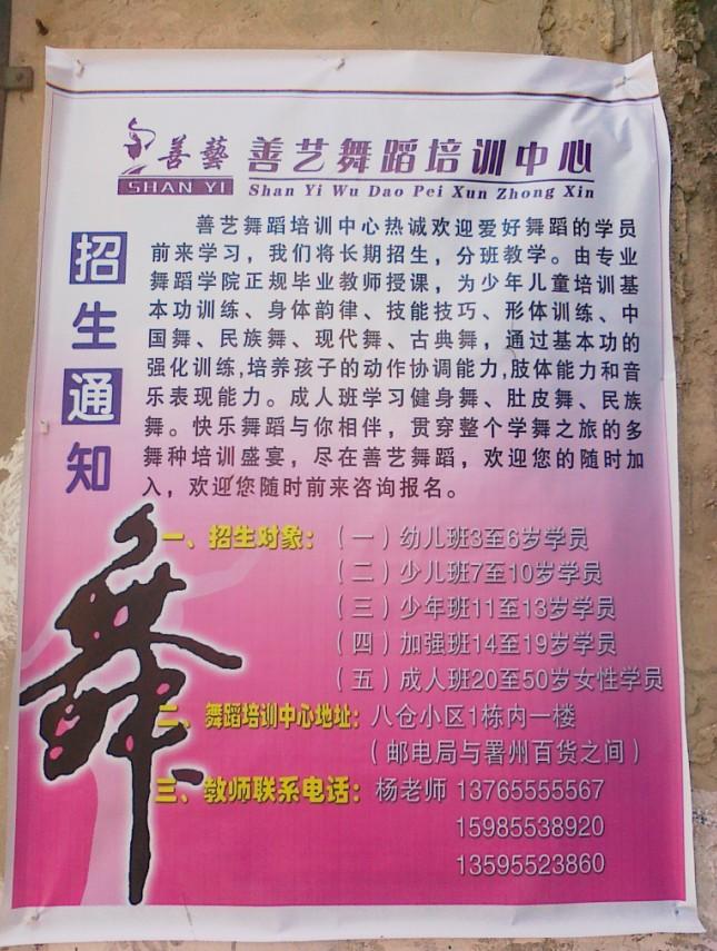 善艺舞蹈培训中心