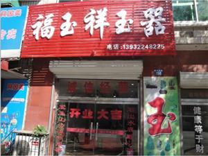福玉祥玉器店