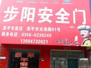 中国.步阳安全门乐通国际总代理