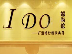 威尼斯人平台市IDO婚尚馆