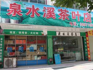 泉水溪茶叶店