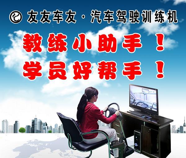 免加盟费  独家代理友友车友驾驶训练机