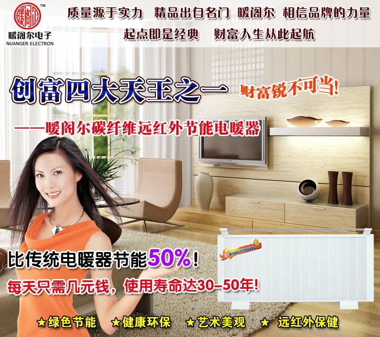 暖閣爾碳纖維節能電暖器