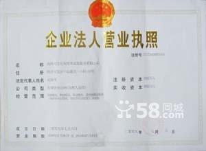 菏澤劉秀華家政保潔有限公司