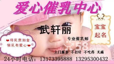 菏澤愛心催乳中心