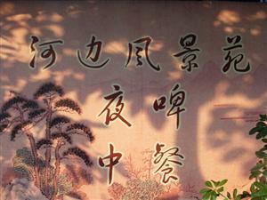 邛崃西桥河边风景苑