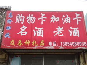 菏�啥Y品回收有限公司