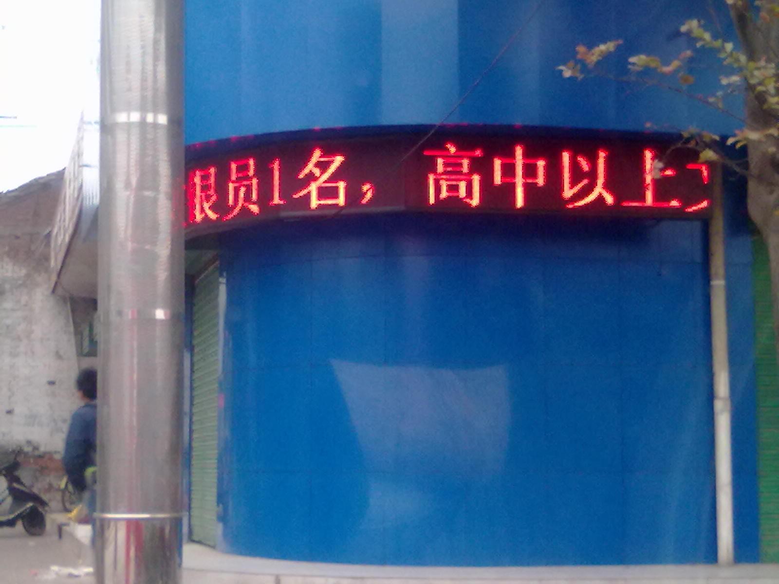 西安恒鑫科技武功LED显示屏制作