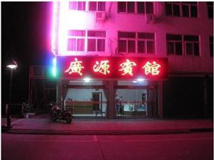 乌镇广源宾馆客栈