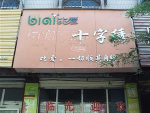 泗县比爱十字绣