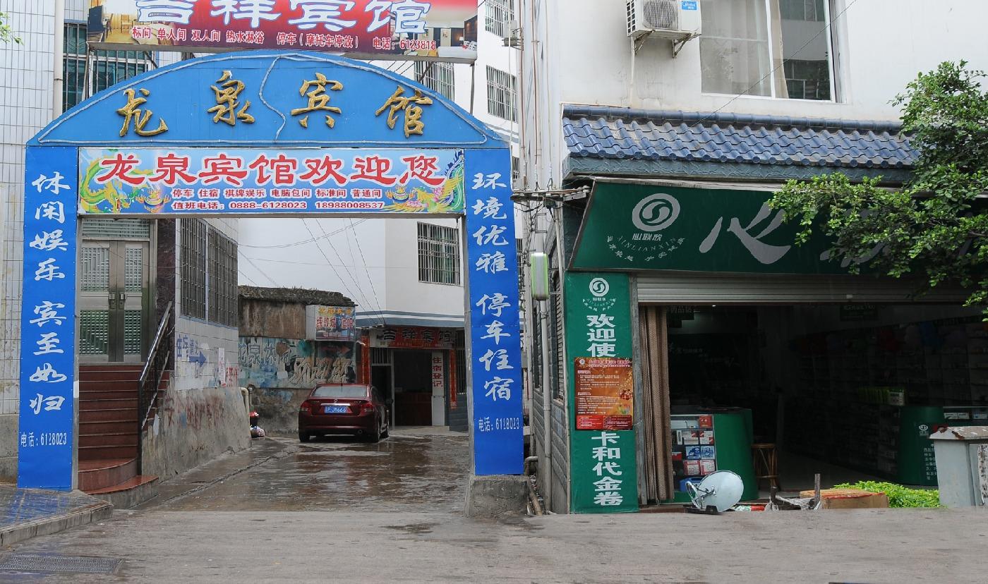 华坪县龙泉宾馆