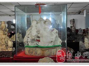中国&#8226乌江奇石博物馆