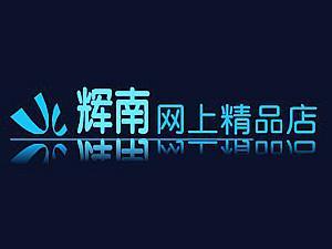 辉南网上精品店