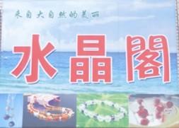 澳门太阳城平台网县水晶阁(天然饰品)