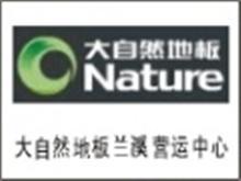 大自然地板美高梅网站专卖店