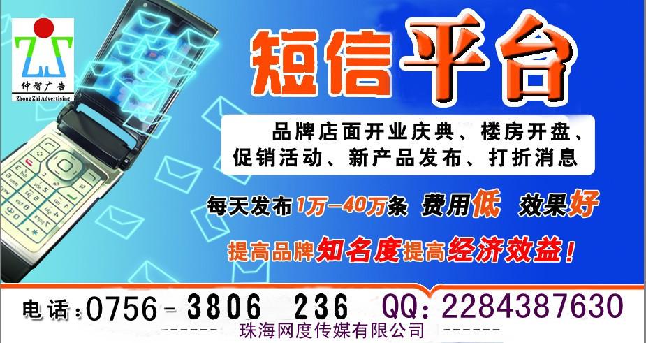 房地产短信策划公司!让你的楼盘往上升!