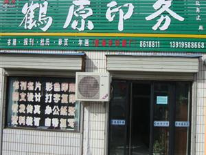 庆阳市鹤原印务有限公司
