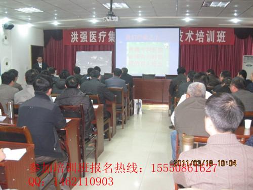 新泰洪强医院射频热凝靶点技术培训班及交流大会