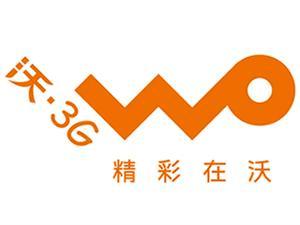 联通沃3G网上营业厅