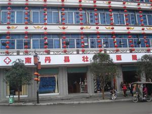 南丹县壮医医院