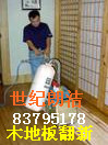 北京世紀朗潔保潔服務公司專業貼心服務的首選