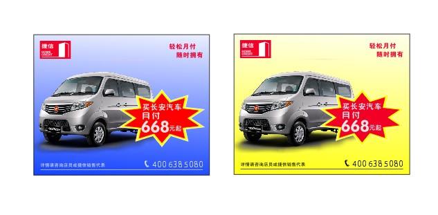 长安面包车,特价让利高达4000元,还能分期付款!