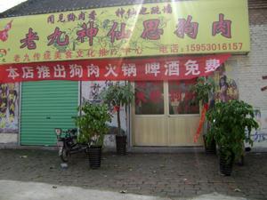 老九神仙思狗肉馆