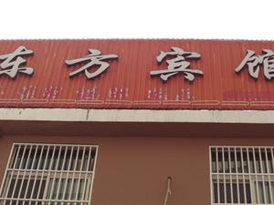 泗县东方宾馆