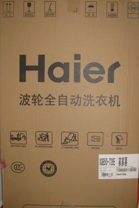 出售全新床架和全新全自動洗衣機~!
