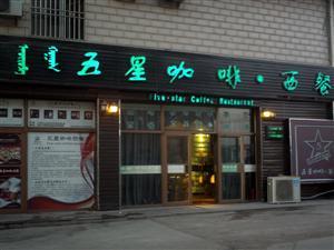 棋盘井五星咖啡 西餐厅