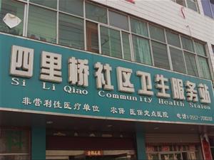泗县四里桥社区卫生服务站