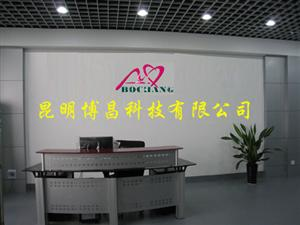昆明博昌科技有限公司