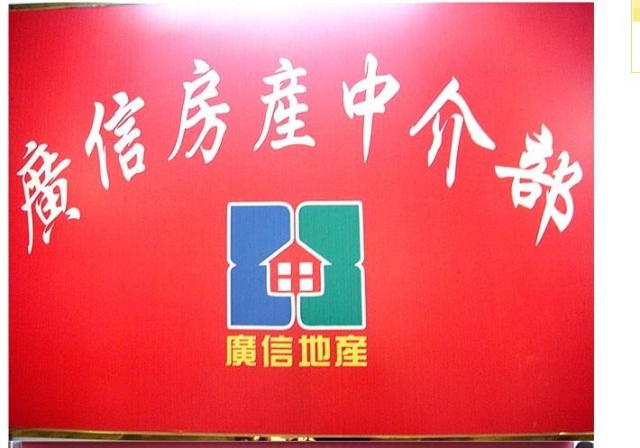 祁东广信房产