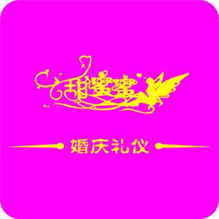热烈祝贺甜蜜蜜婚庆礼仪滨湖店隆重开业