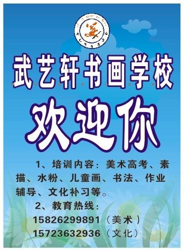 热烈祝货武艺轩书画学校运管所校区正式开学