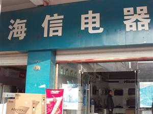 泗县海信电器专卖