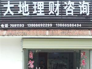 泗县大地投资有限公司