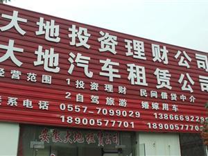 泗县大地汽车租赁公司