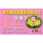 百日婴儿游泳卡35元30张