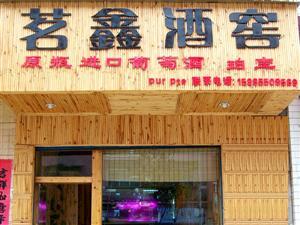 麻江县茗鑫酒窖