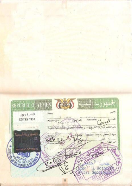 尼日利亚商务签证进行中