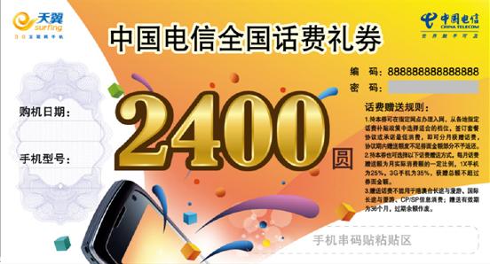 转让电信3G智能手机带2400元话费!全国联保