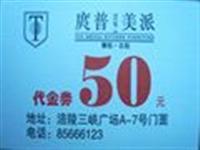 2012免费领取庹普美派优惠卷50元
