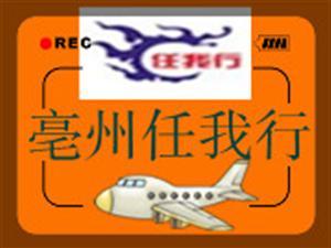 亳州市任我行广告传媒有限公司