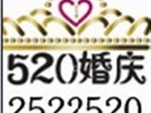 永丰520传媒