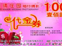 婚纱优惠100元