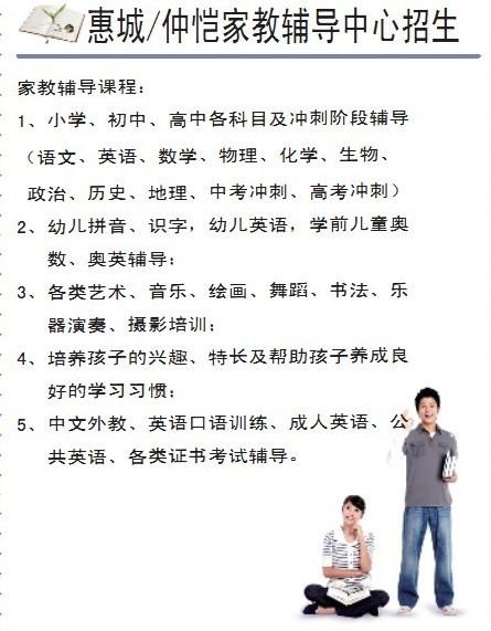 惠州惠城家教辅导中心